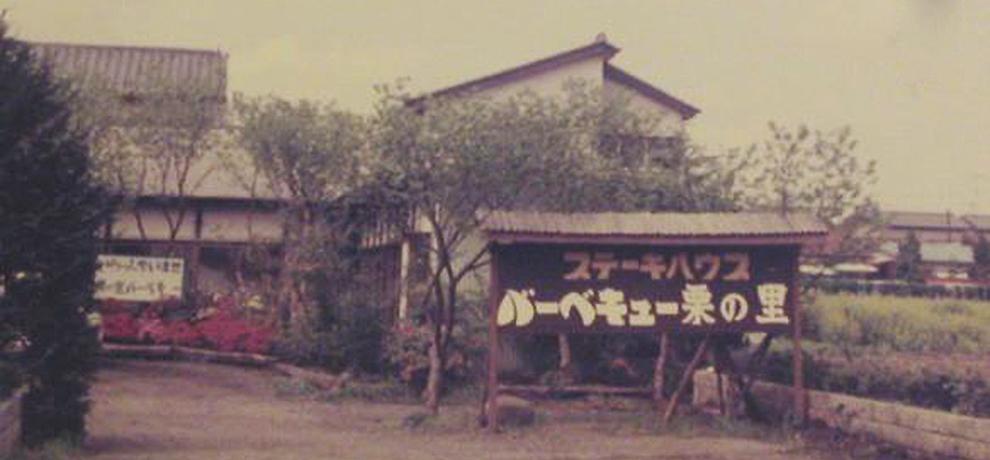 1969年レストラン栗の里創業時