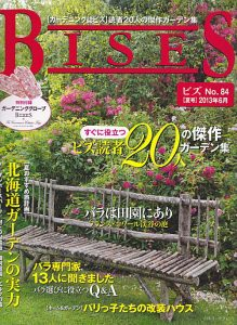 ガーデニング誌ビズ 読者20人の傑作ガーデン集