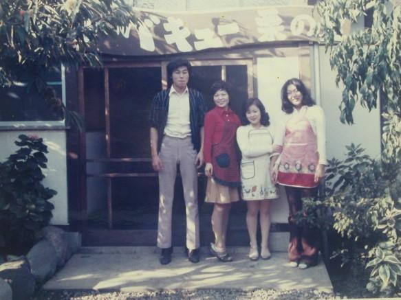 バーベキュー栗の里のオープン当初の笹生家
