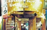 平成15年、栗の里3号店として、本厚木駅前店キャプテングリルがオープン。これまでのお店とは異なり、船の中をイメージしたインテリアです。