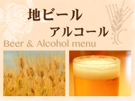 menu_beer