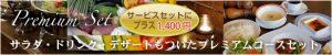 サービスセットにプラス1400円でプレミアムコースセットになります