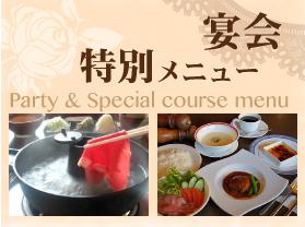 menu_party