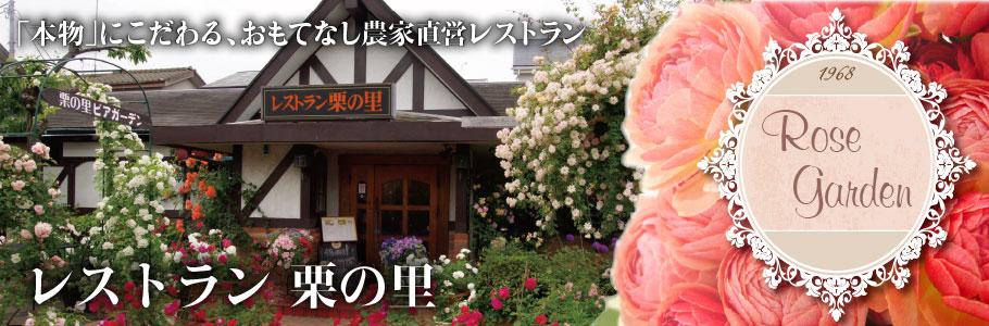 本物にこだわるおもてなし農家レストラン「レストラン栗の里&ローズガーデン 山際店」