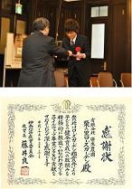 「神奈川県教育委員会」から感謝状をいただきました。
