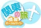 関東の旅 情報ポータルサイト