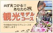 神奈川県バラ巡りコース紹介