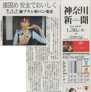 神奈川新聞にもぐもぐハブラシが掲載されました!