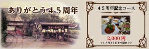 栗の里45周年記念コース(8月末までの限定)
