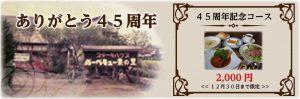 栗の里45周年記念コース(12月30日までの限定)