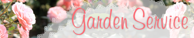 ガーデンサービス