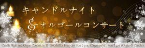キャンドルナイト&オルゴールコンサート
