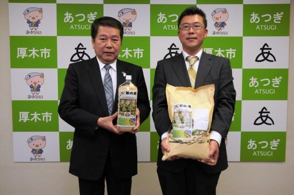 厚木食ブランド認定式 左:厚木市長 右:笹生新