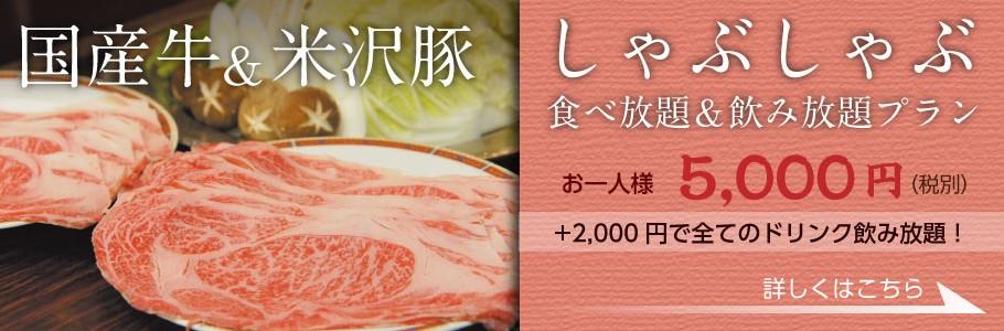 国産牛&米沢豚しゃぶしゃぶ 食べ放題&飲み放題プラン!