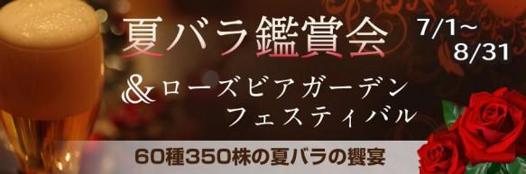夏バラ鑑賞会&ローズビアガーデンフェスティバル!
