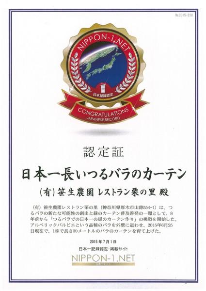日本一長いつるバラのカーテン認定証