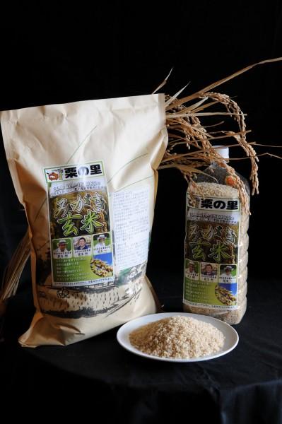 厚木市食ブランド認定「みがき玄米」