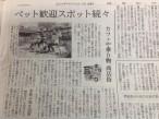 """読売新聞(全県版)に""""ドッグカフェローズガーデン""""が掲載され、 神奈川県全域のペット連れの方々へ、認知が図れました。 今後もレストランの域を超えた新しいサービスを展開していきますので、よろしくお願いします。"""