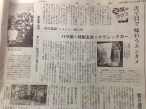 5月18日朝日新聞(元気のひけつ)の全県版に、掲載されました! 観光土産品「みがき玄米」やバラ、オート三輪等の話題を記事にして頂きました。