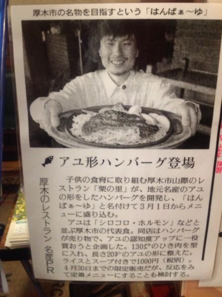 読売新聞掲載記事! 29年2月28日掲載!