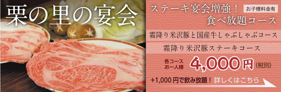 栗の里のしゃぶしゃぶ宴会・ステーキ宴会食べ放題で4000円〜!