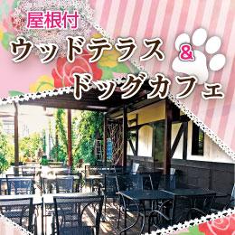 屋根付ウッドテラス&ドッグカフェ