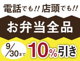 今ならお弁当全品10%オフ!